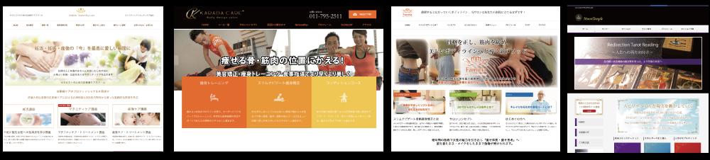 制作サイト例