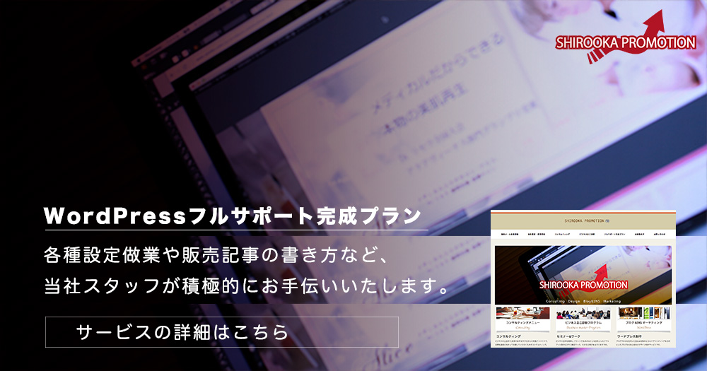 wordpressフルサポート完成プラ...